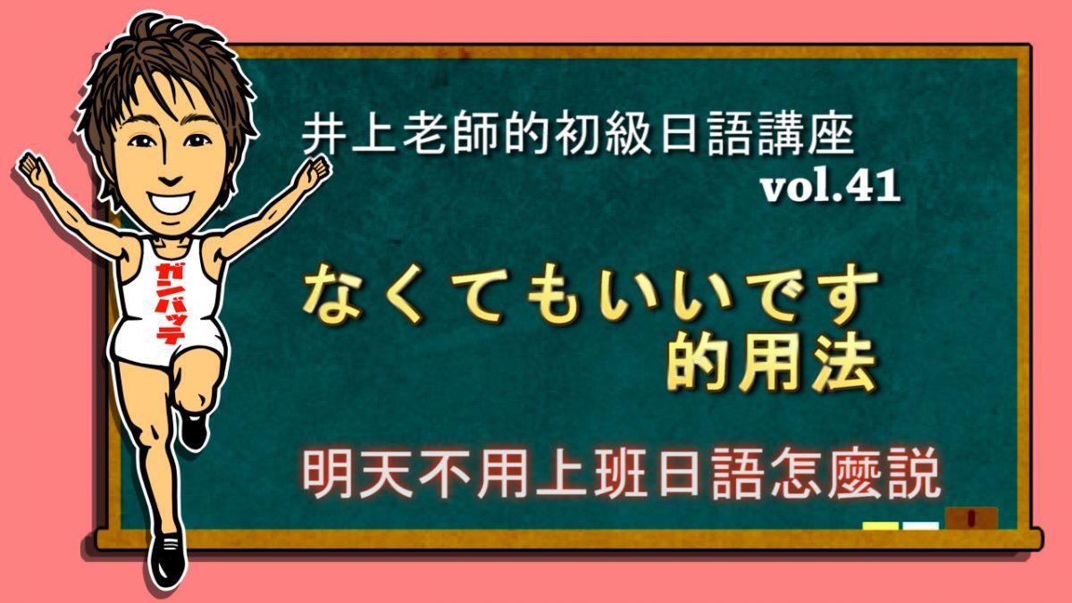 <なくてもいいです的用法> 初級日語 vol.41