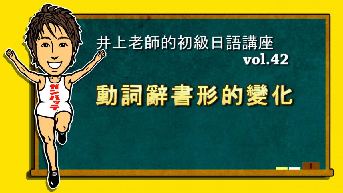 <動詞辞書形的變化>初級日語 vol.42