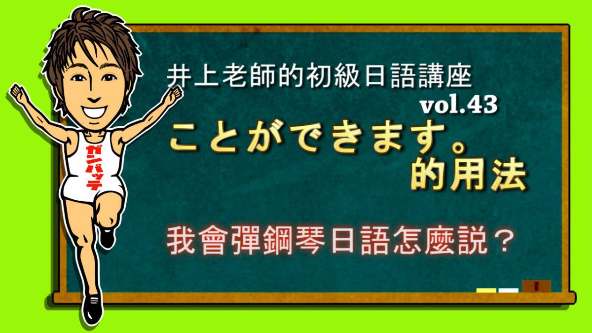 <~ことができます>的用法 初級日語 vol.43
