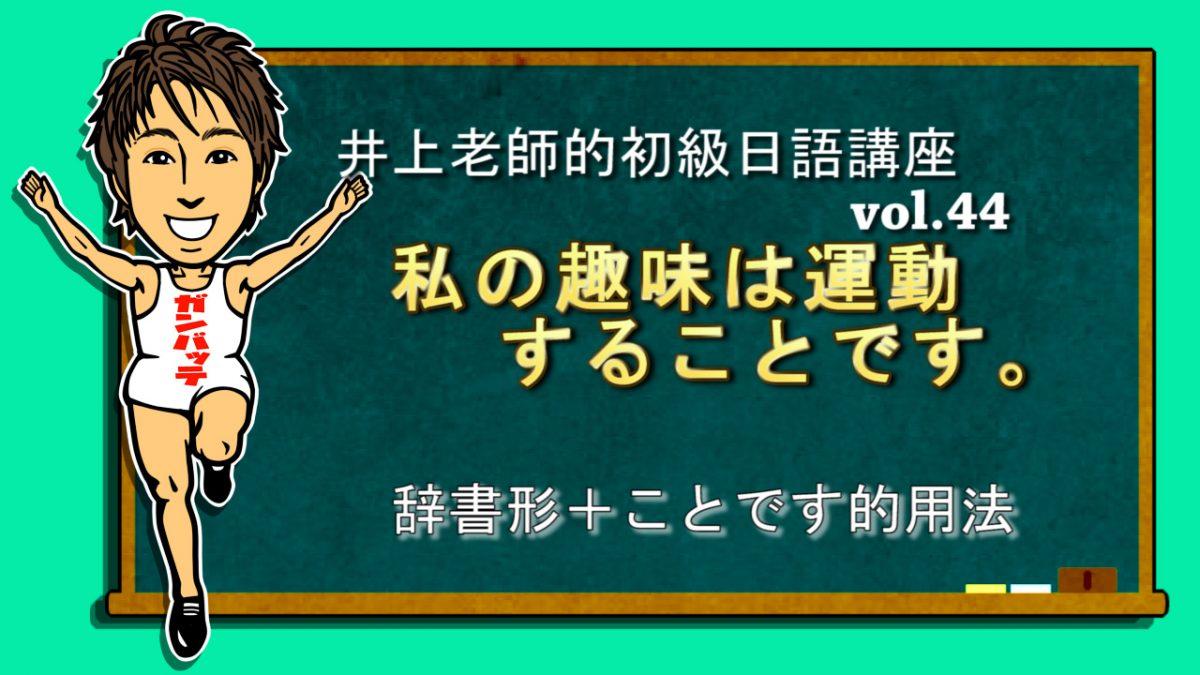 <動詞辞書形+ことです>的用法 初級日語 vol.44
