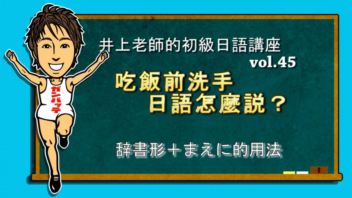<~前に>的用法 初級日語 vol.45