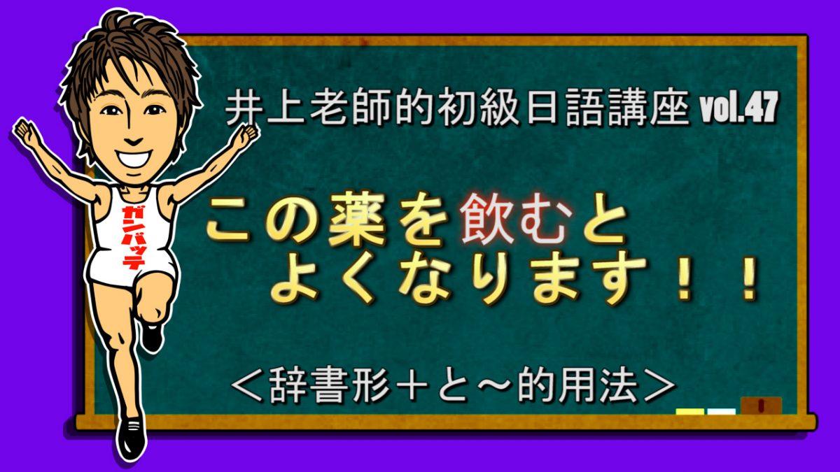 <辞書形+と~>的用法 初級日語vol.47