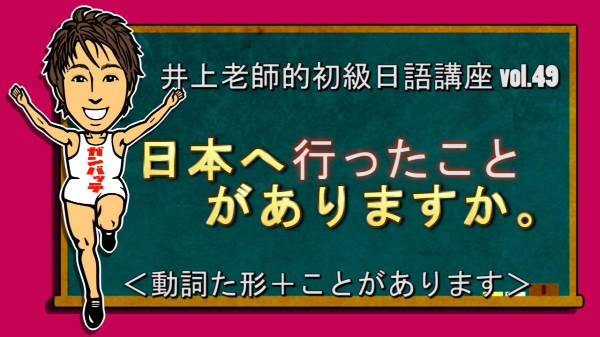 <~たことがあります>的用法 初級日語 vol.49