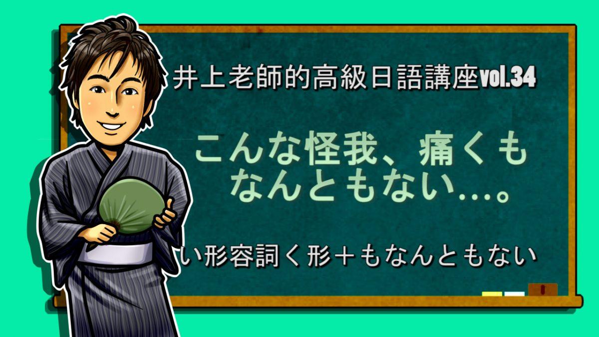 <~くもなんともない>的用法 高級日語 vol.34