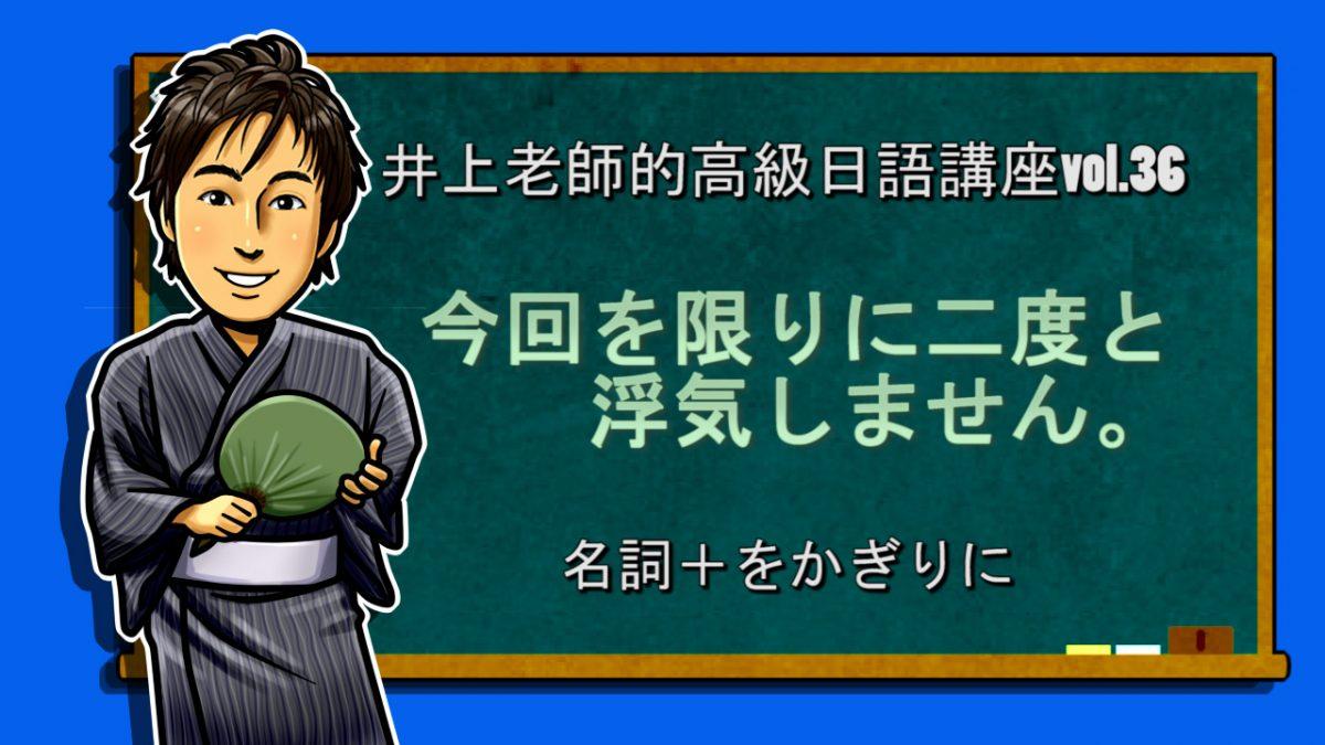 <~を限りに 的用法>高級日語 vol.36