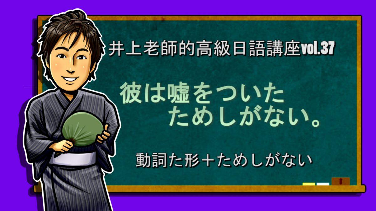 <~ためしがない>的用法 高級日語vol.37
