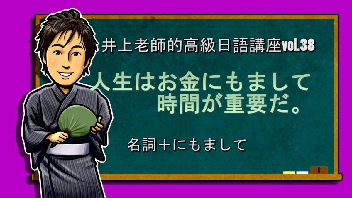 <~にもまして>的用法  高級日語 vol.38