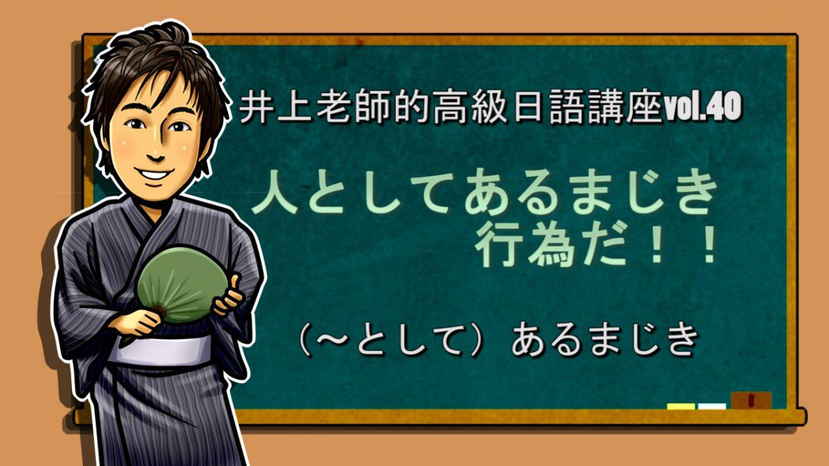 <あるまじき>的用法 高級日語 vol.40