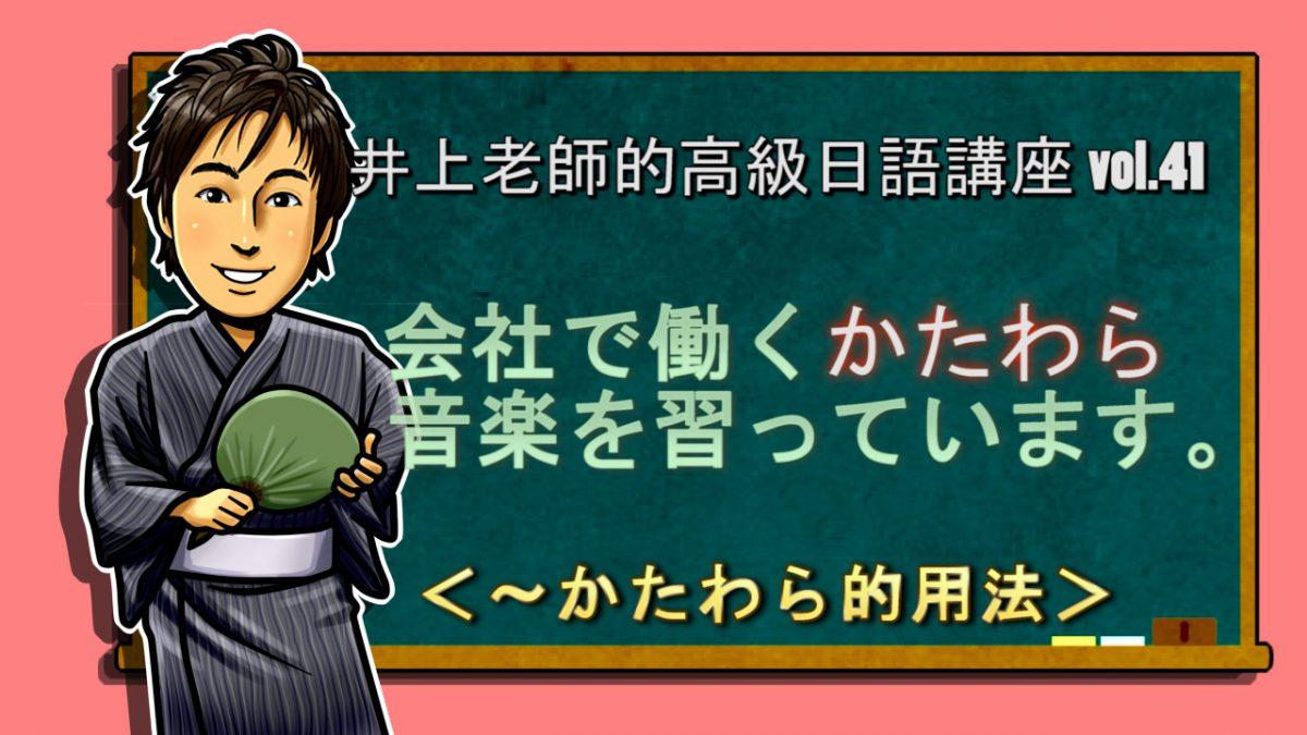 <~かたわら…>的用法 高級日語 vol.41