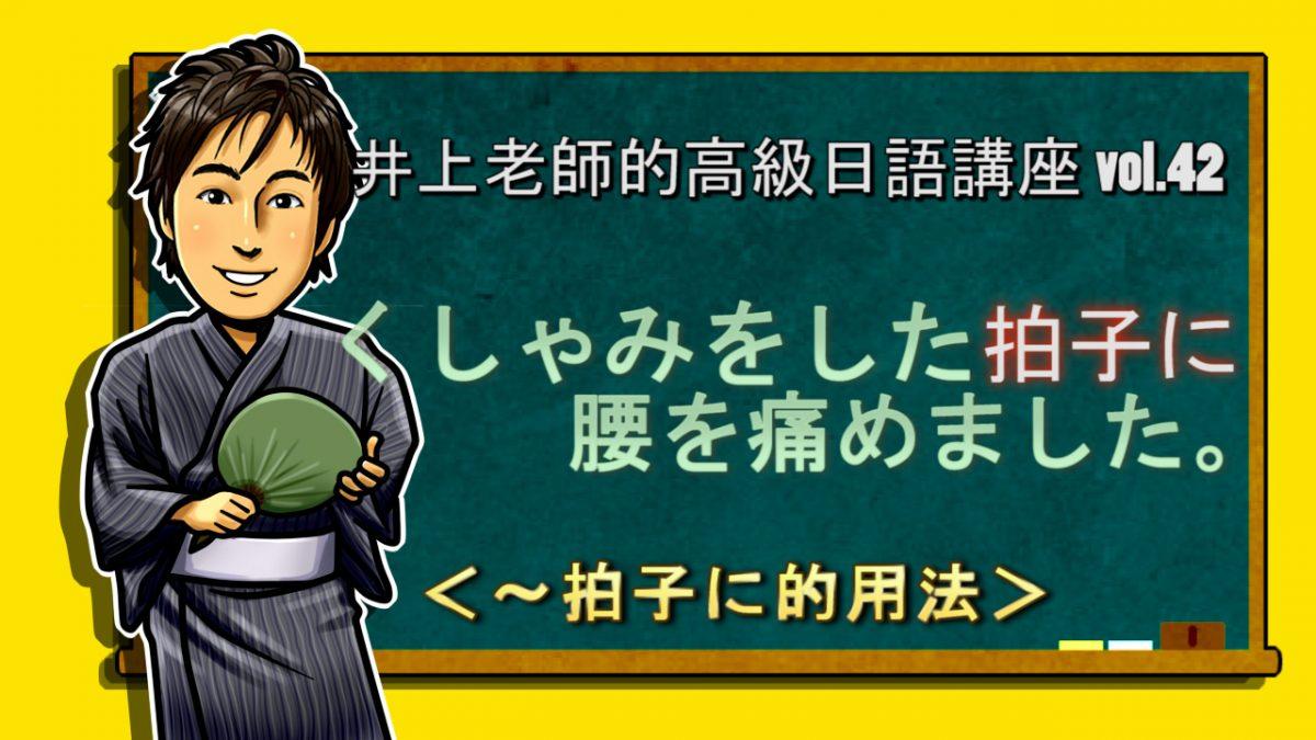 <Aした拍子にB>的用法 高級日語 vol.42