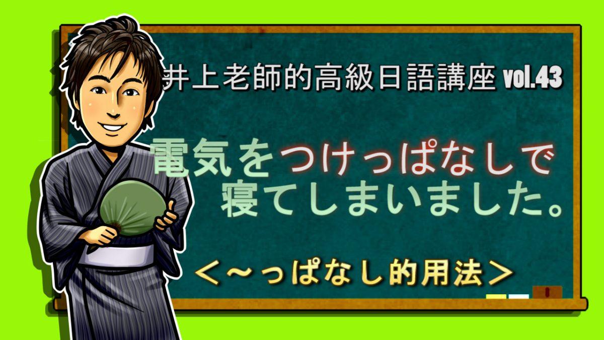 <~っぱなしだ。>的用法 高級日語 vol.43