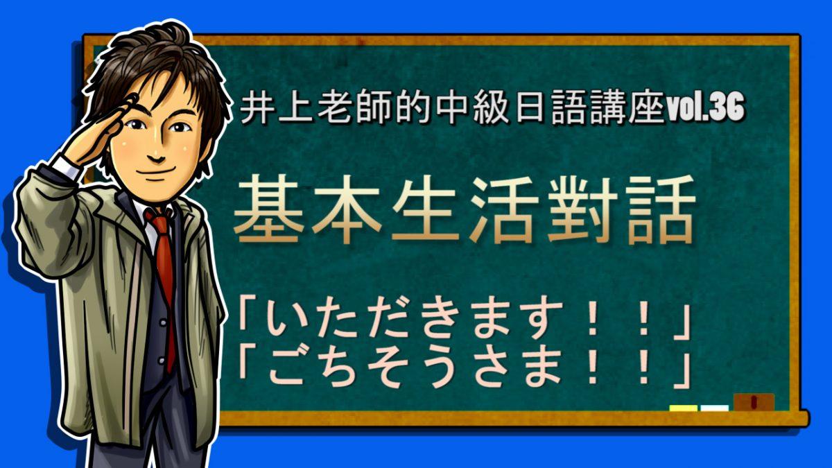 <日常生活常用的打招呼的用法>中級日語 vol.36