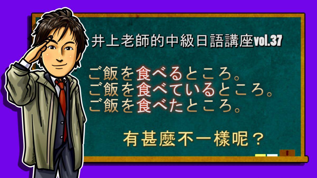 <たべるところ たべたところ たべているところ>中級日語 vol.37