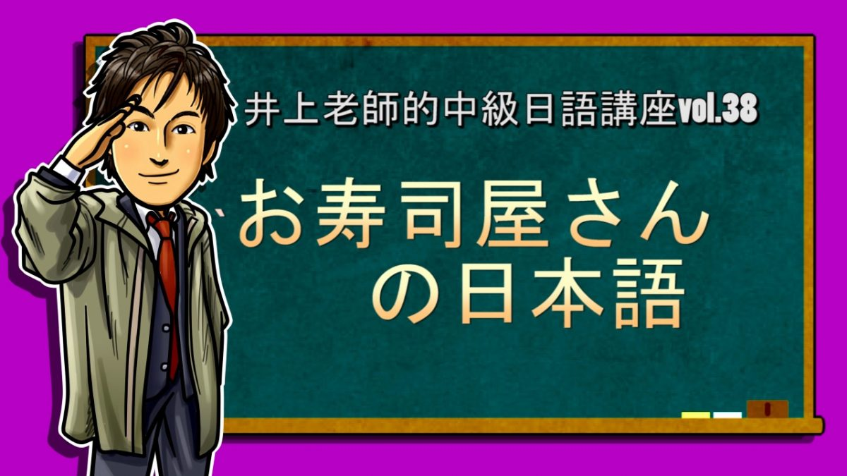 < 壽司日語 >中級日語 vol.38