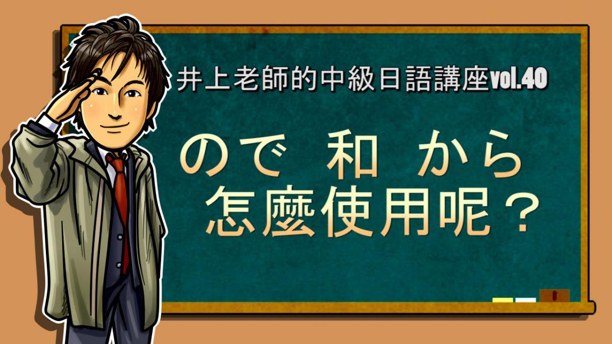 <から、ので>的用法 中級日語講座 vol.40