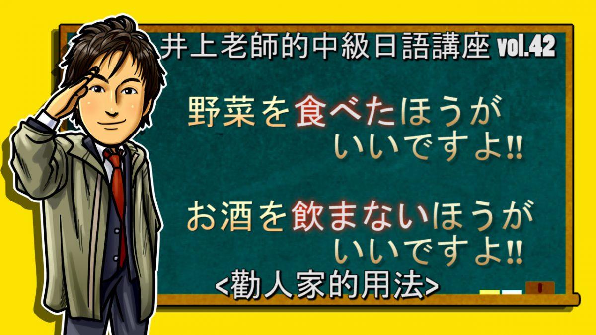 <~ほうがいいですよ>的用法 中級日語 vo.42