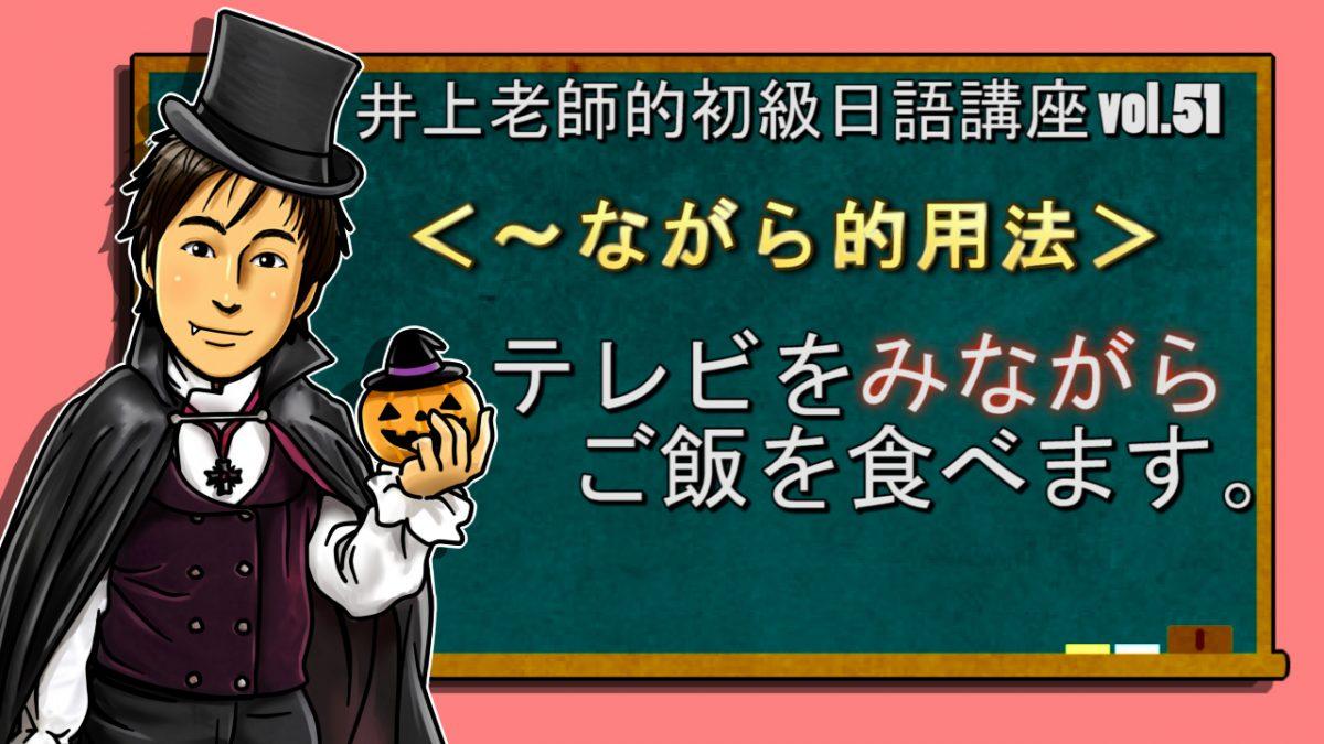 <~ながら>的用法 初級日語 vol.51