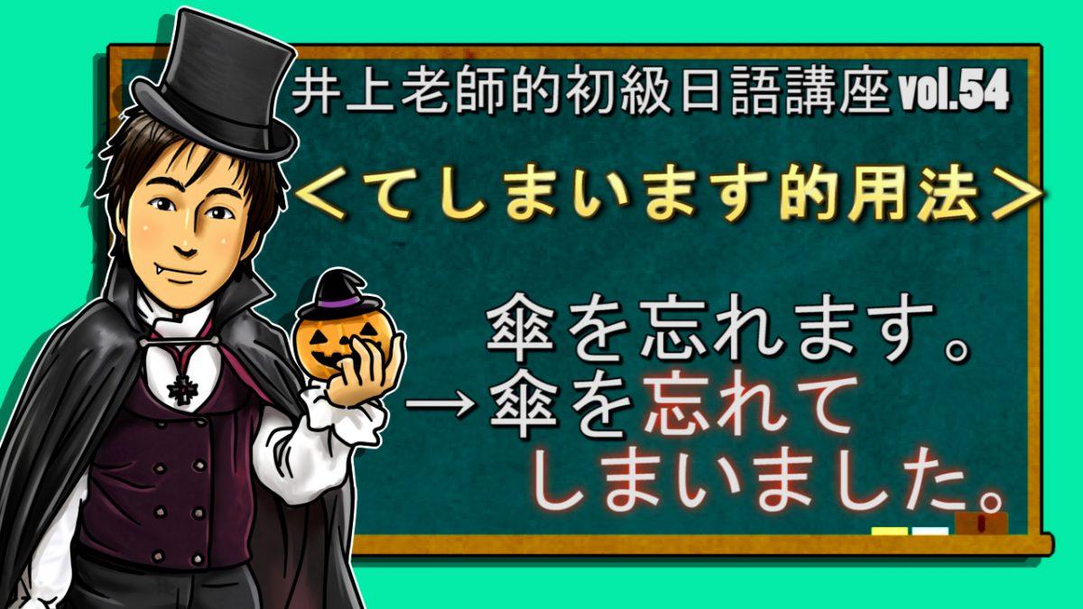 <~てしまいます的用法>初級日語 vol.54