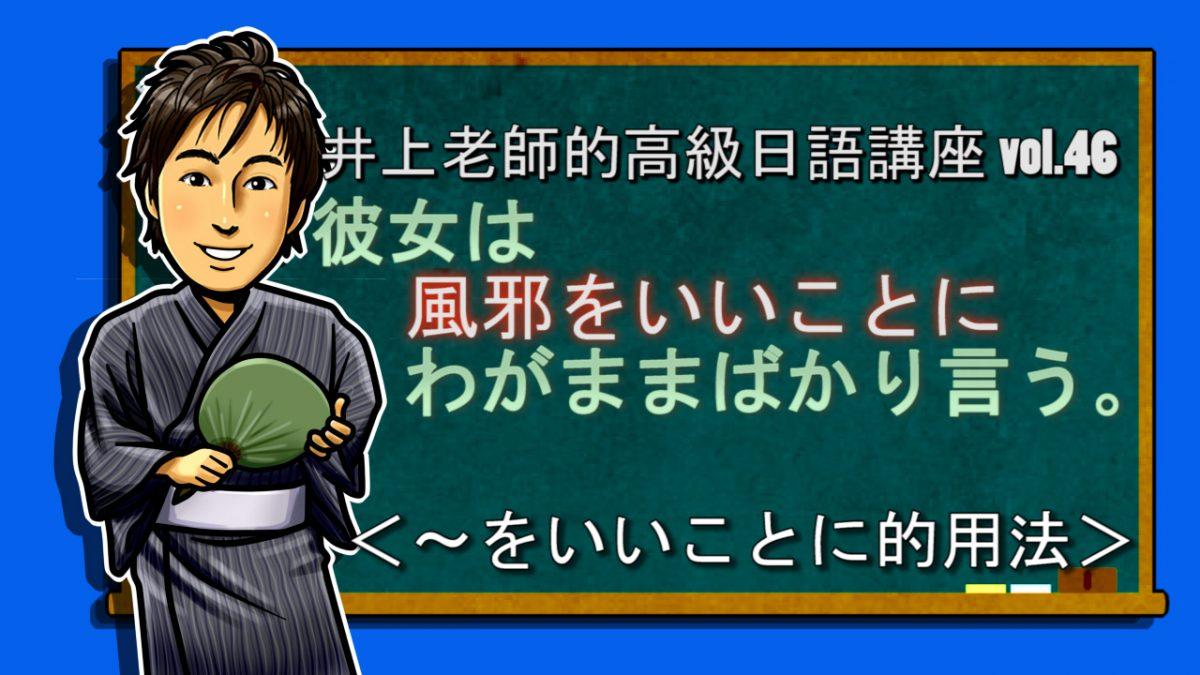 <~のをいいことに…>的用法 高級日語 vol.46