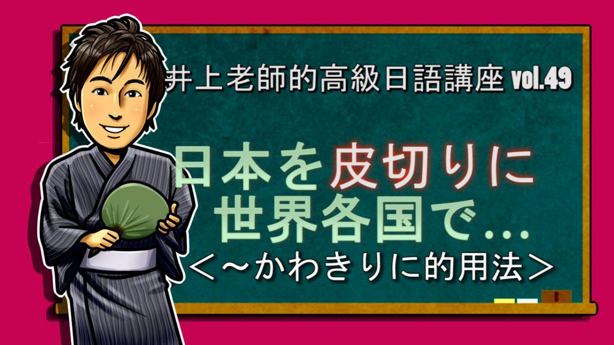 <~を皮切りにして>的用法 高級日語 vol.49