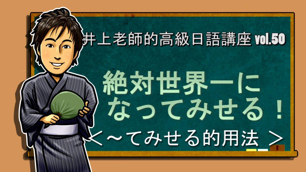 <~てみせる>的用法 高級日語 vol.50