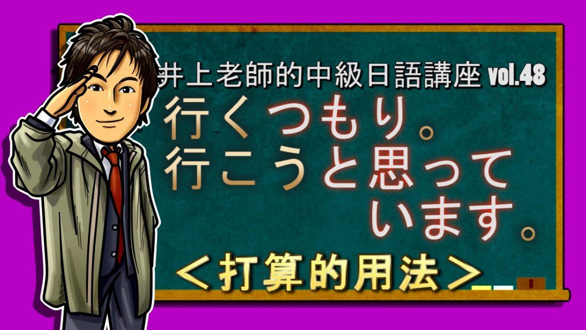 <~辞書形つもりです、~意向形と思っています。>中級日語 vol.48