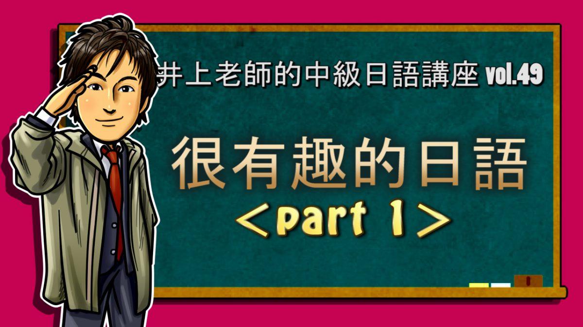 <很有趣的日語 part1>中級日語講座vol.49