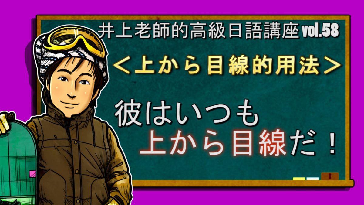 <上から目線>高級日語 vol.58