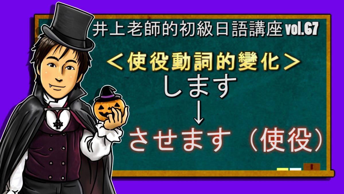 <使役動詞的變化> 初級日語講座 vol.67