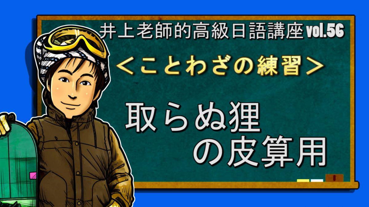 <取らぬ狸の皮算用>高級日語 vol.56