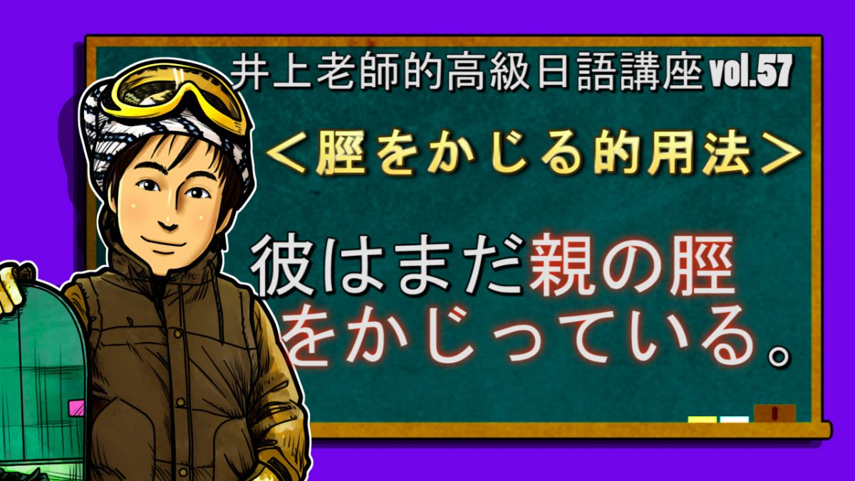 <脛をかじる>高級日語 vol.57