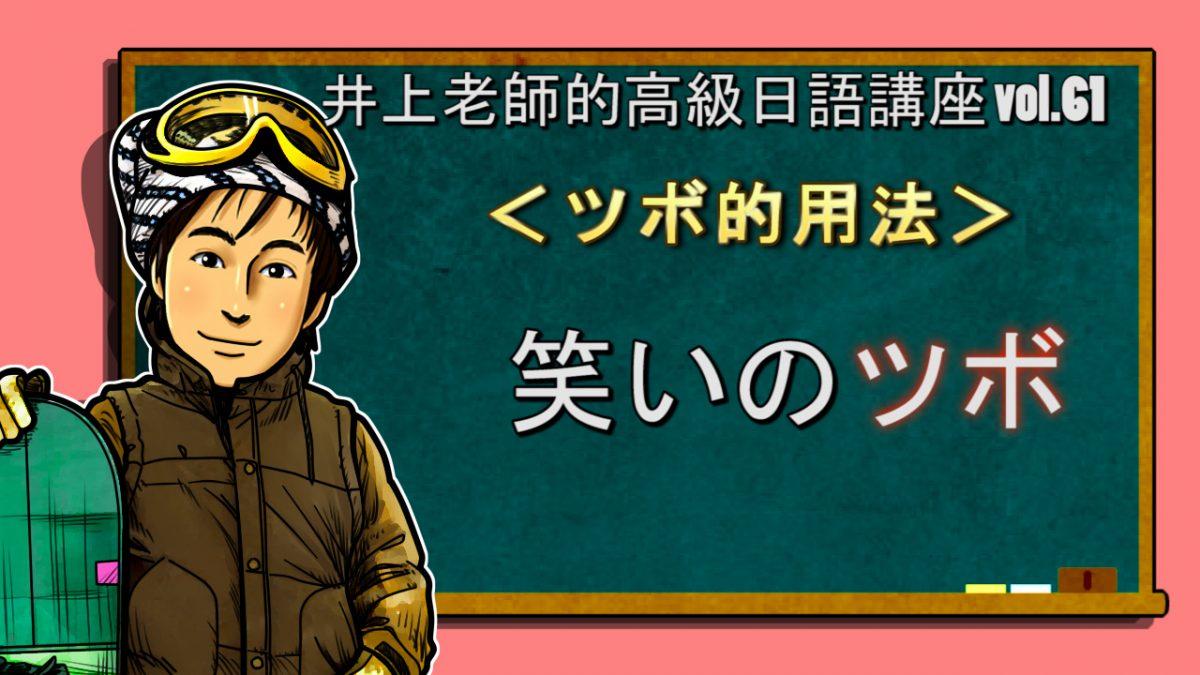 <笑いのツボ>高級日語 vol.61