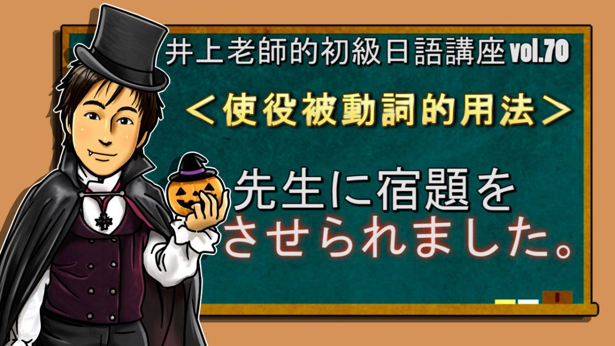 <使役被動詞動詞用法> 初級日語講座 vol.70