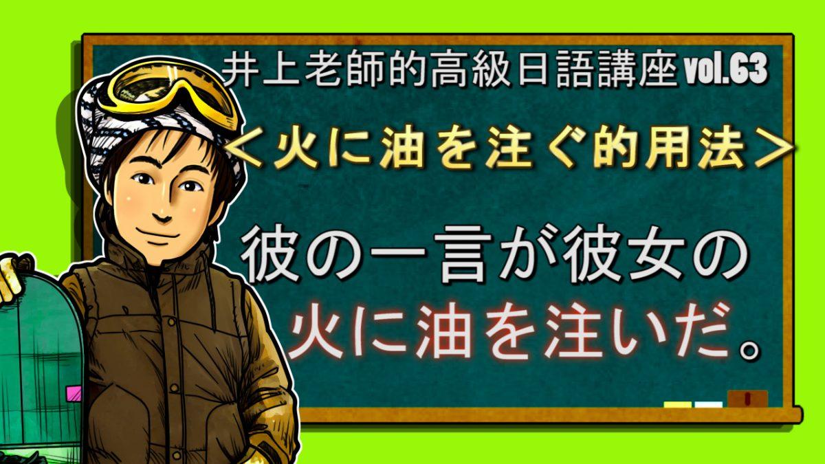 <火に油を注ぐ>高級日語 vol.63