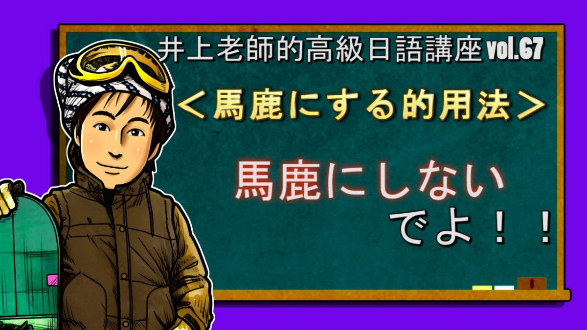 <馬鹿にする>高級日語 vol.67