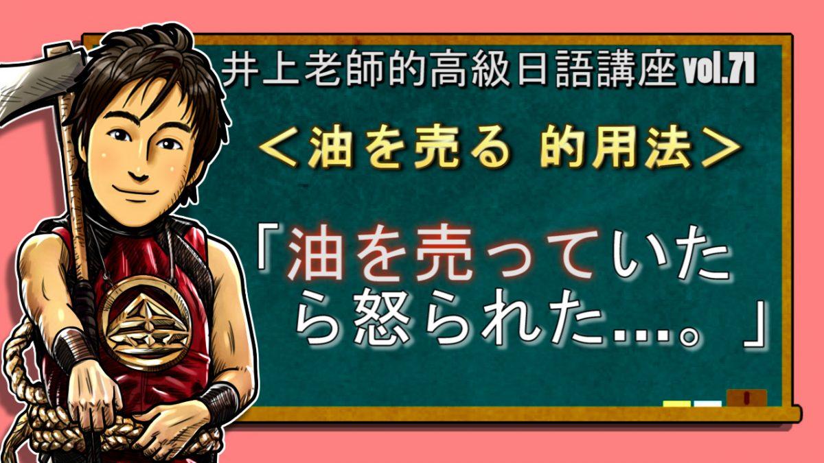 <油を売る>高級日語 vol.71