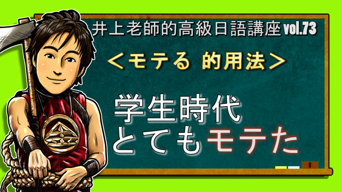 <モテる>高級日語 vol.73