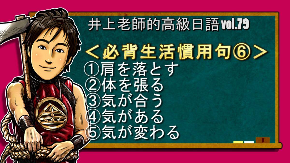 <必背生活慣用句⑥>高級日語 vol.79