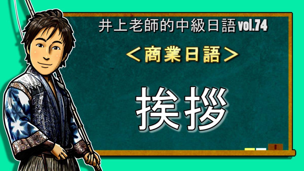 <商業日語:打招呼>中級日語 vol.74
