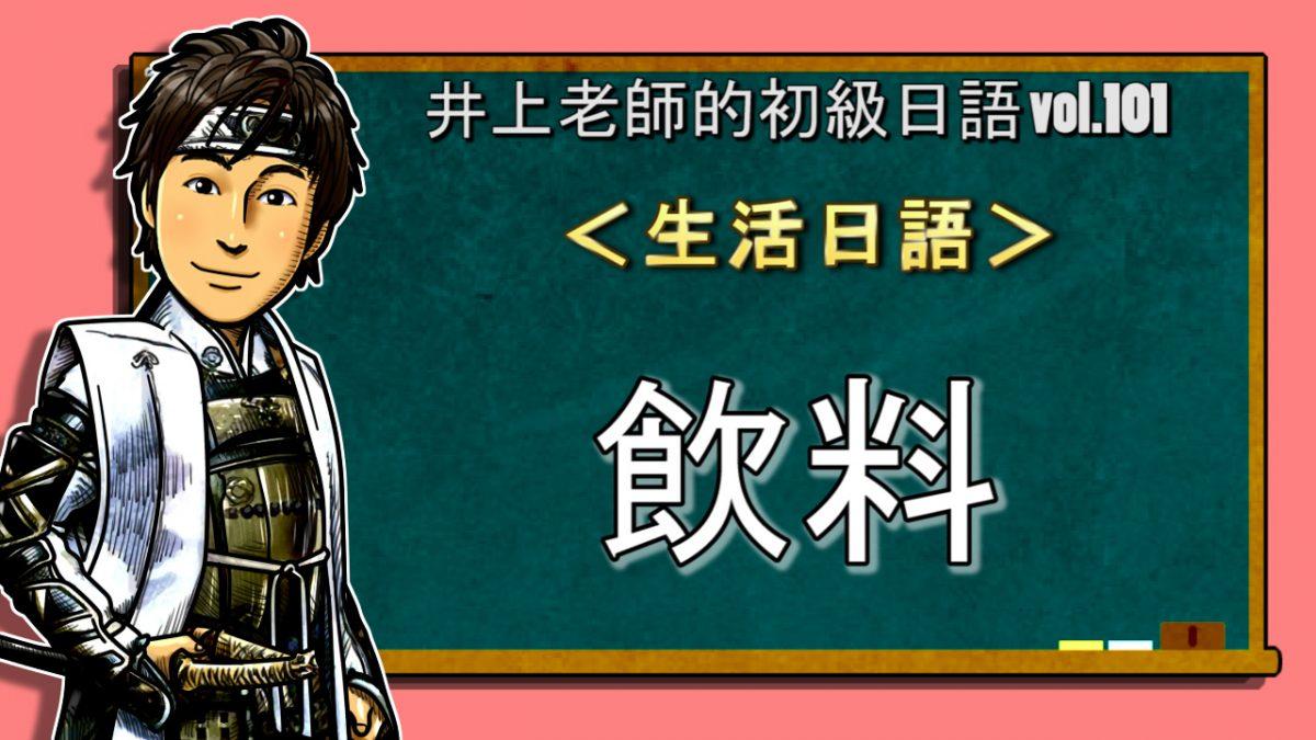 <飲料>初級日語 vol.101