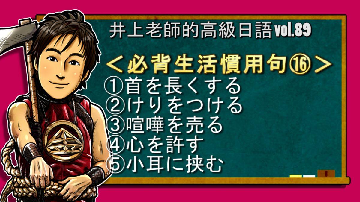 <必背生活慣用句⑯>高級日語 vol.89