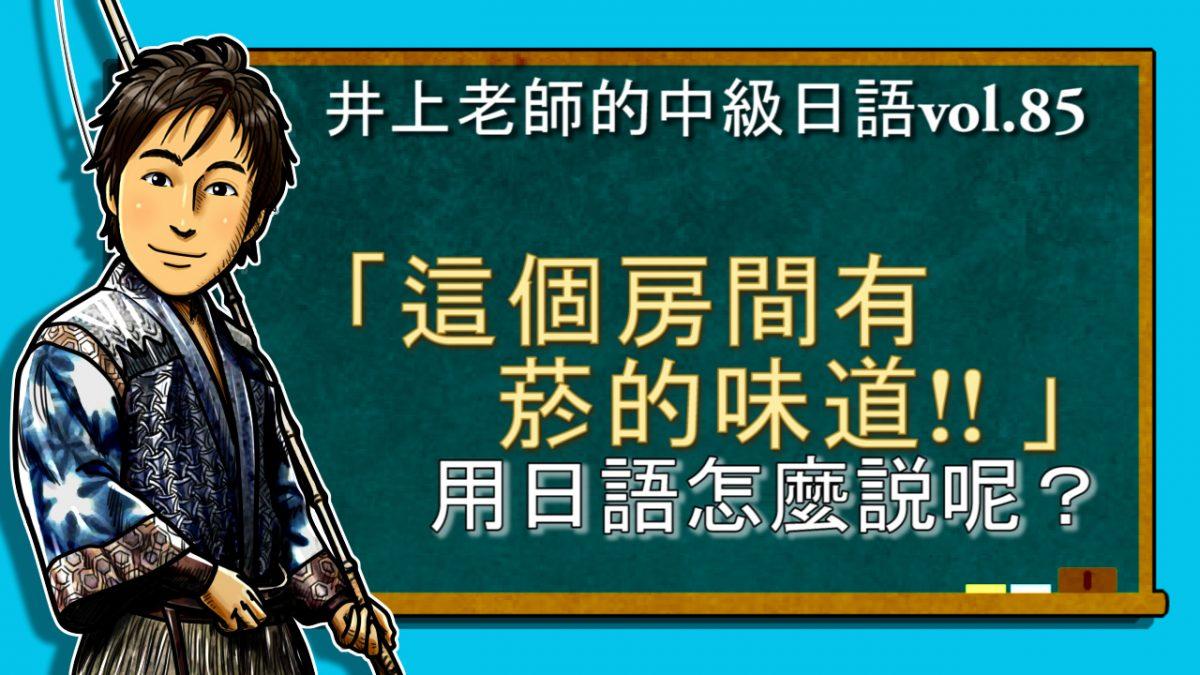 <味・におい・音 五官的用法>中級日語講座 vo.85