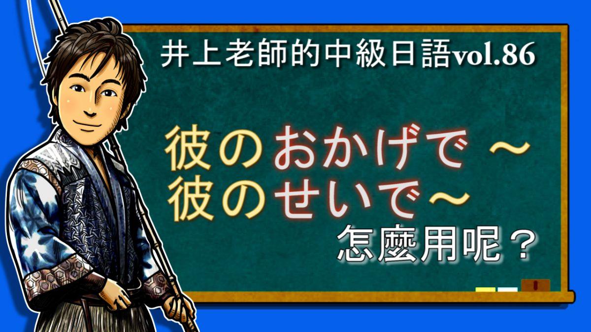 <おかげで・せいで的用法>中級日語講座 vo.86