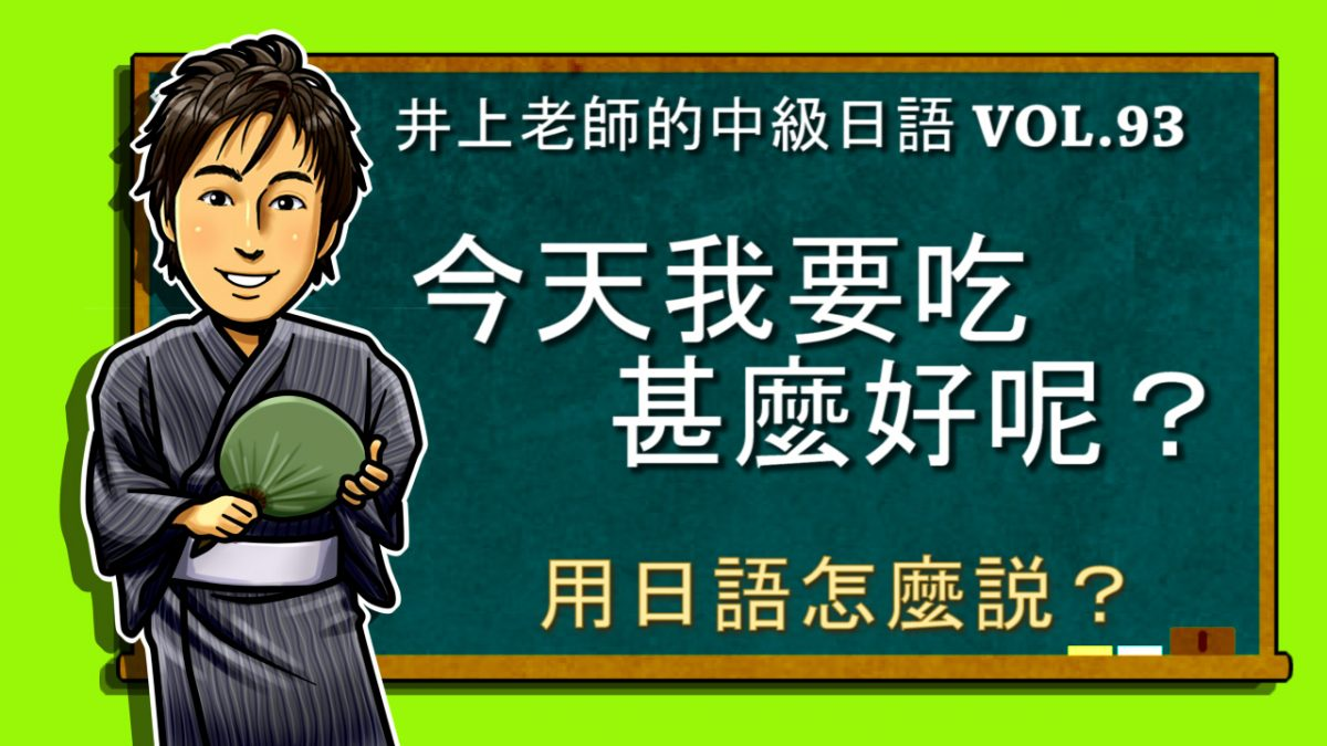 <意向形+かな?的用法>中級日語講座 vo.93