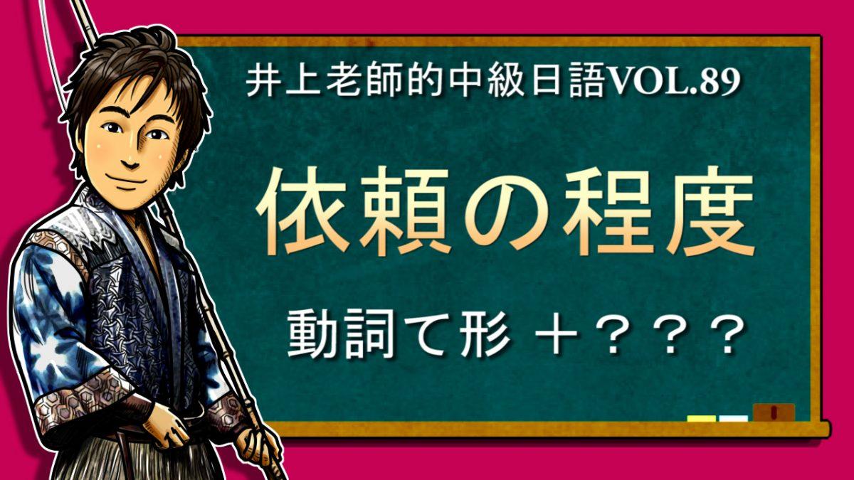 <依頼の程度>中級日語講座 vo.89