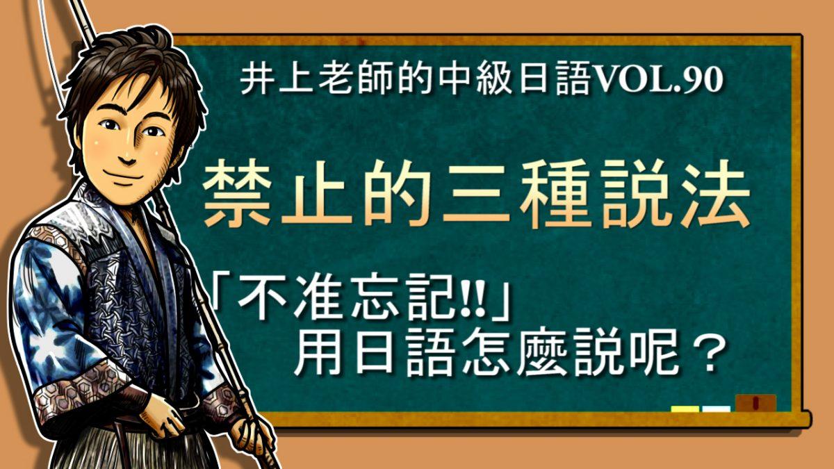 <禁止的說法>中級日語講座 vo.90