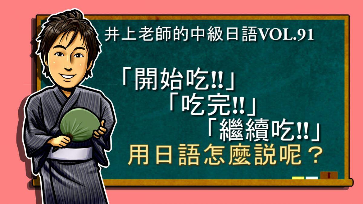 <~始める・~終わる・~続ける>中級日語講座 vo.91