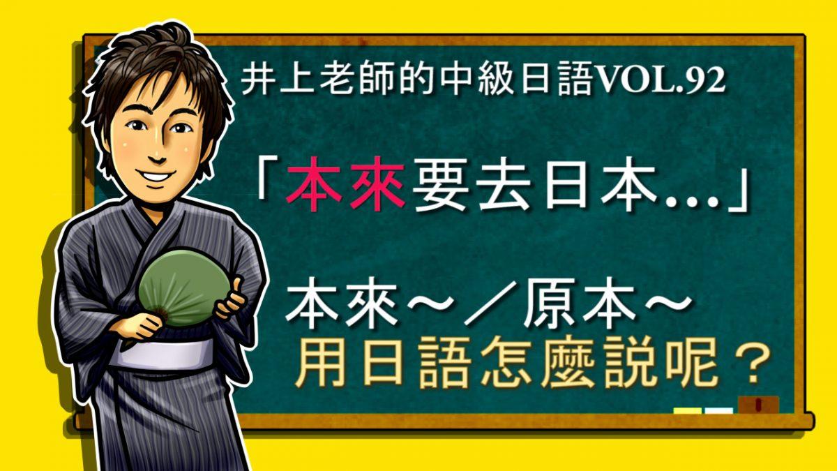 <本來~/原本~的用法>中級日語講座 vo.92