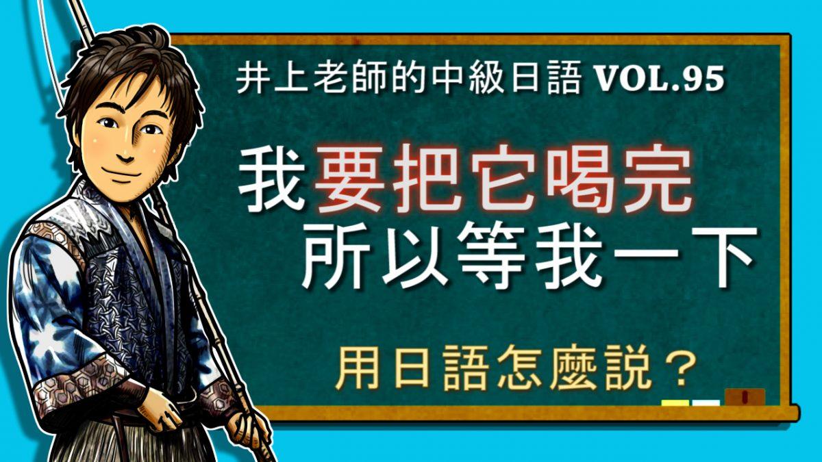 < て形+しまう:完了的用法>中級日語講座 vo.95