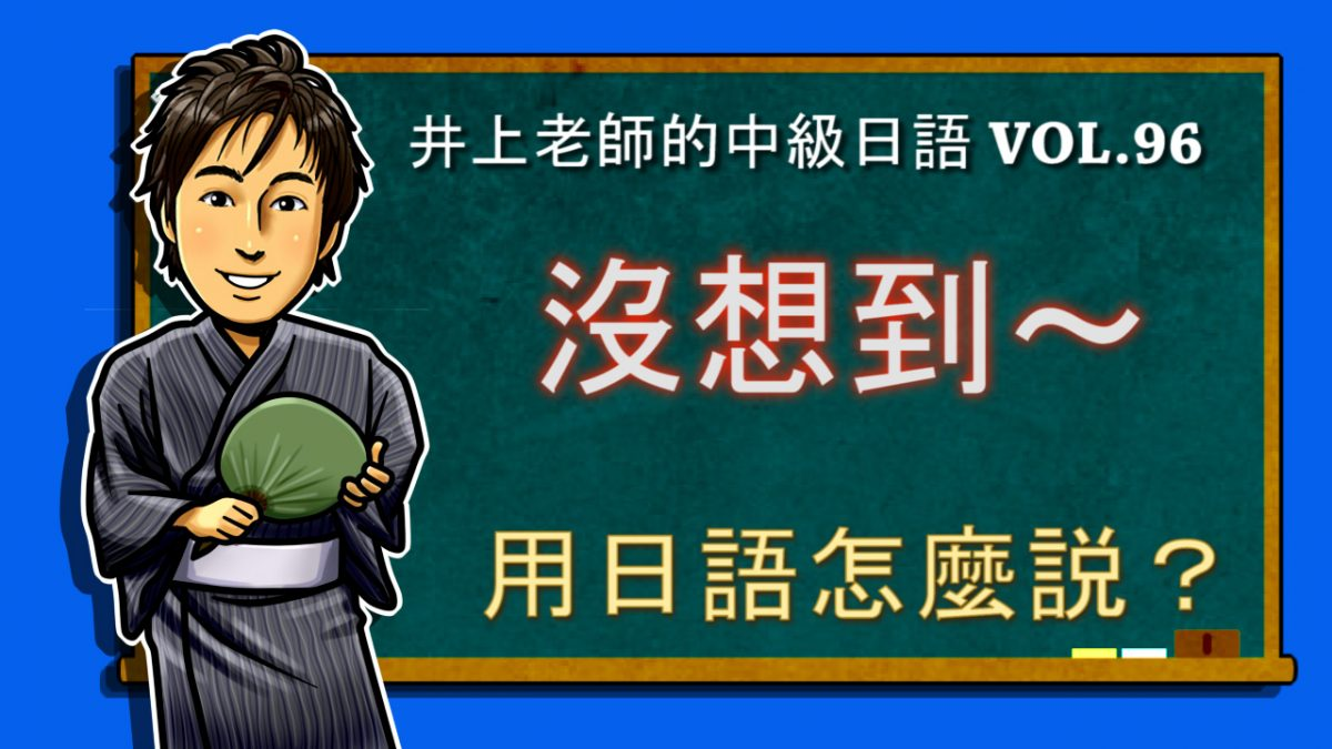< 普通形+思わなかった:沒想到的用法>中級日語講座 vo.96